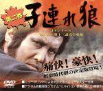 子連れ狼(2)(通常)(DVD)