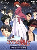 劇場用 るろうに剣心-明治剣客浪漫譚-維新志士への鎮魂歌(通常)(DVD)