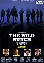 ワイルドバンチ 特別版(通常)(DVD)