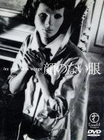 顔のない眼(通常)(DVD)
