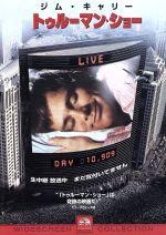 トゥルーマン・ショー(通常)(DVD)