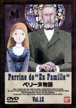 ペリーヌ物語 12(通常)(DVD)