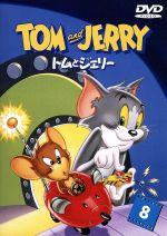 トムとジェリー VOL.8(通常)(DVD)