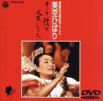 歌手生活40周年記念リサイタル 美空ひばり/そして歌は人生になった(通常)(DVD)