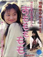 スモモモモモ(通常)(DVD)