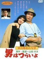 男はつらいよ 第11作 寅次郎忘れな草(通常)(DVD)