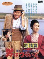 男はつらいよ 第6作 純情篇(通常)(DVD)