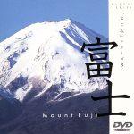 """なごみシリーズ""""富士""""(通常)(DVD)"""