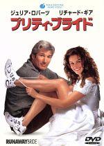 プリティ・ブライド(通常)(DVD)