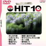 NEW HIT10 48 おんなの涙 他(通常)(DVD)