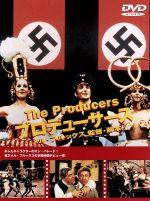 プロデューサーズ(通常)(DVD)