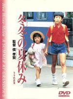 冬冬の夏休み(通常)(DVD)