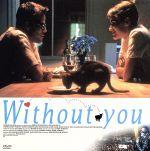 ウィズアウト・ユー(通常)(DVD)