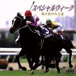 スペシャルウィーク 駆け抜けた王道(通常)(DVD)