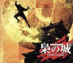 梟の城(通常)(DVD)