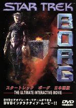 スター・トレック・ボーグ 日本語版(吹)(通常)(DVD)
