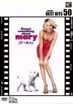 メリーに首ったけ(通常)(DVD)
