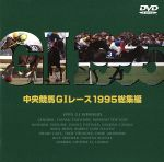 中央競馬GⅠレース 1995総集編(通常)(DVD)