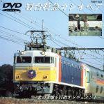 寝台特急カシオペア~北の大地を目指すドキュメント~/JR東日本(通常)(DVD)