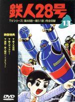 鉄人28号(13)(通常)(DVD)