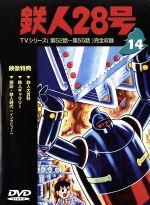 鉄人28号(14)(通常)(DVD)