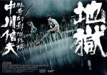 地獄(通常)(DVD)