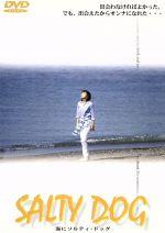 海にソルティ・ドッグ(通常)(DVD)