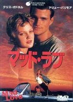 マッド・ラブ(通常)(DVD)