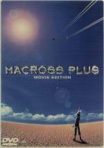 マクロスプラス MOVIE EDITION(通常)(DVD)