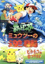 劇場版ポケットモンスター ミュウツーの逆襲/ピカチュウのなつやすみ(通常)(DVD)