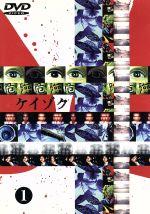 ケイゾク 1(通常)(DVD)