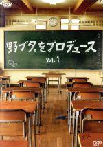 野ブタ。をプロデュース Vol.1(通常)(DVD)