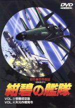 紺碧の艦隊 Vol.3+vol.4(通常)(DVD)
