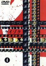 ケイゾク 4(通常)(DVD)
