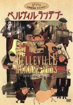 ベルヴィル・ランデブー(通常)(DVD)