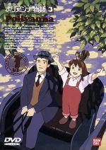 愛少女ポリアンナ物語 3(通常)(DVD)