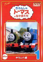 きかんしゃトーマス(1)(通常)(DVD)