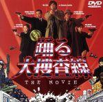 踊る大捜査線 THE MOVIE 湾岸署史上最悪の3日間!〔特別版〕(通常)(DVD)