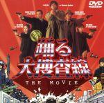 踊る大捜査線 THE MOVIE 湾岸署史上最悪の3日間!(通常)(DVD)