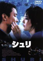 シュリ(通常)(DVD)