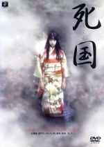 死国(通常)(DVD)