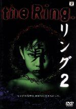 リング2(通常)(DVD)