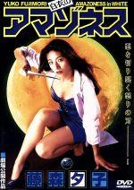 白衣のアマゾネス(通常)(DVD)