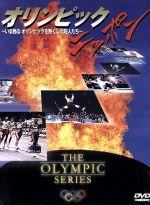 オリンピック・ニッポン~いま甦る オリンピックを熱くした超人たち~(通常)(DVD)