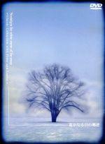 白の憧憬 フルートとギターによるクラシック集(通常)(DVD)