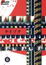 ケイゾク 6(通常)(DVD)