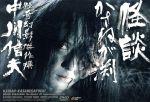 怪談かさねが渕(通常)(DVD)