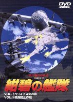 紺碧の艦隊 Vol.7+vol.8(通常)(DVD)