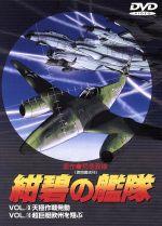 紺碧の艦隊 Vol.9+vol.10(通常)(DVD)