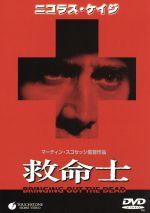 救命士(通常)(DVD)